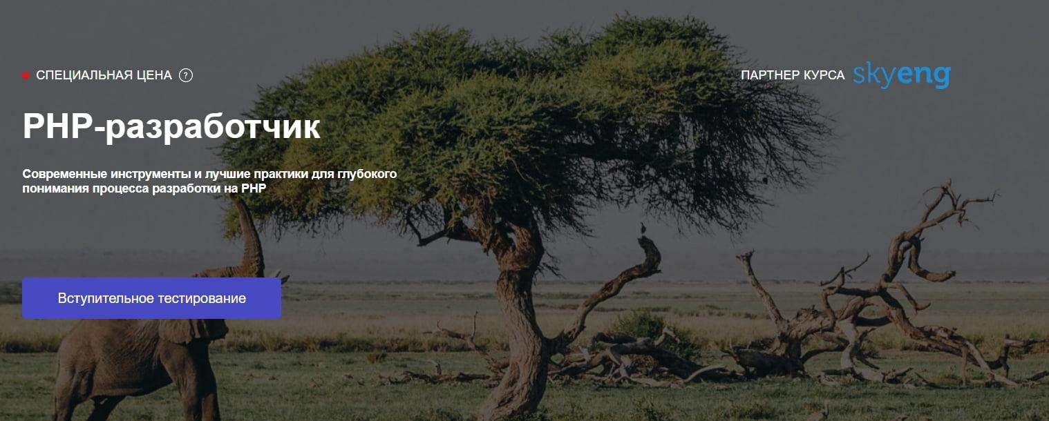 Записаться на Курс «PHP-разработчик» от OTUS
