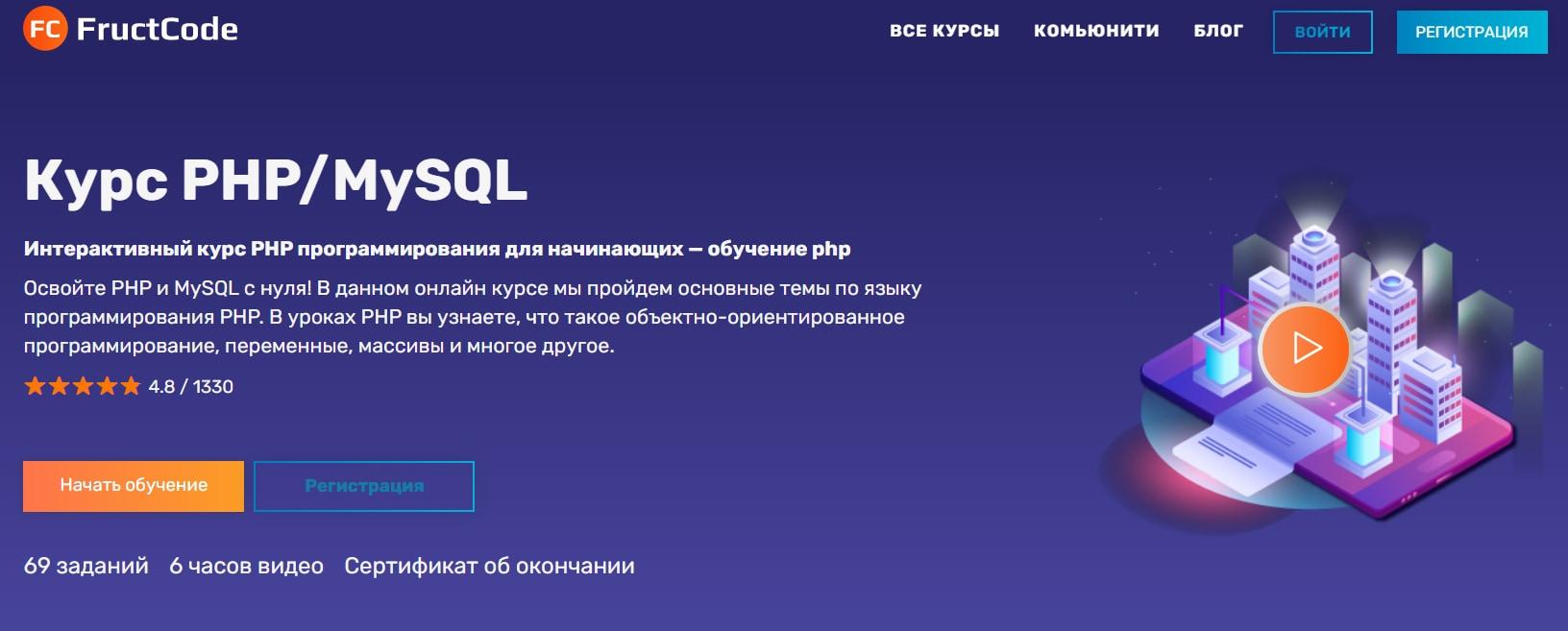 Записаться на Курс «PHP/MySQL» от FructCode