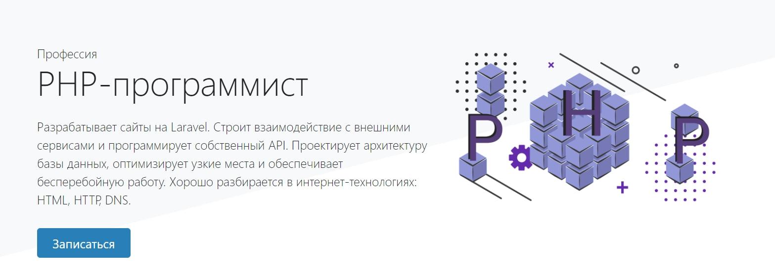 Записаться на курс Профессия «PHP-программист» от Хекслет