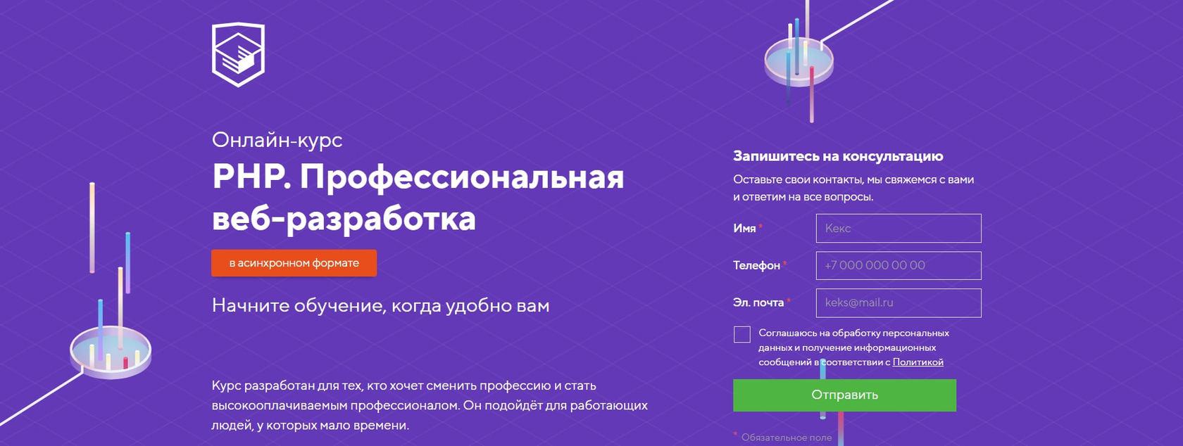 Записаться на Онлайн-курс «PHP. Профессиональная веб-разработка» от htmlacademy