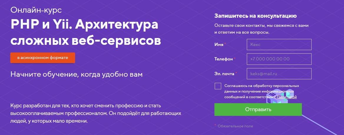 Записаться на Онлайн-курс «PHP и Yii. Архитектура сложных веб-сервисов» от htmlacademy