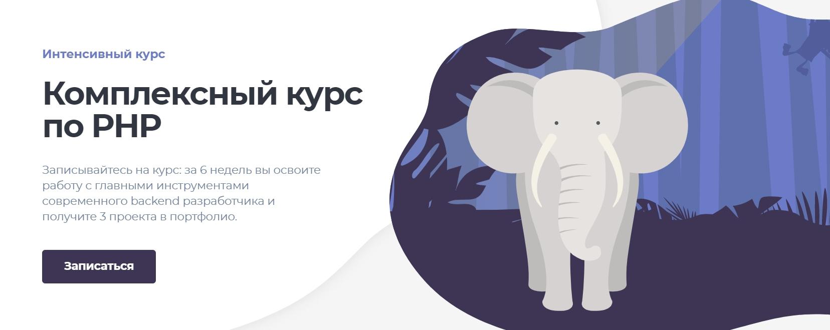 Записаться на Комплексный курс по PHP от Loftschool