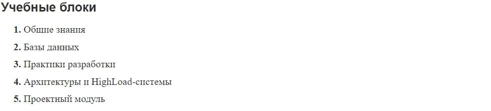 Учебные блоки Курс «PHP-разработчик» от OTUS