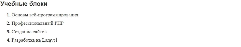 Учебные блоки Профессия «PHP-программист» от Хекслет