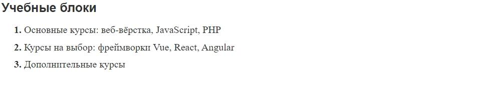 Учебные блоки «Fullstack-разработчик на PHP» от Skillbox