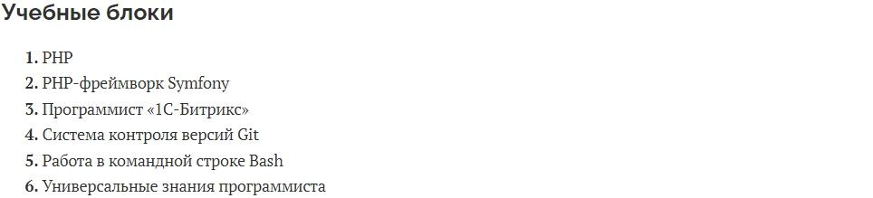 Учебные блоки «PHP-разработчик» от Skillbox