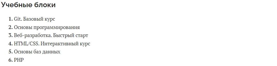 Учебные блоки «Программист PHP» от GeekBrains