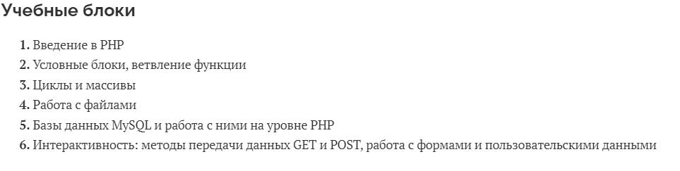 Учебные блоки «PHP. Уровень 1. Основы веб-разработки» от GeekBrains