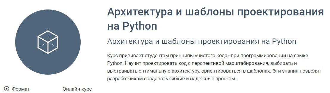 Записаться на курс Архитектура и шаблоны проектирования на Python