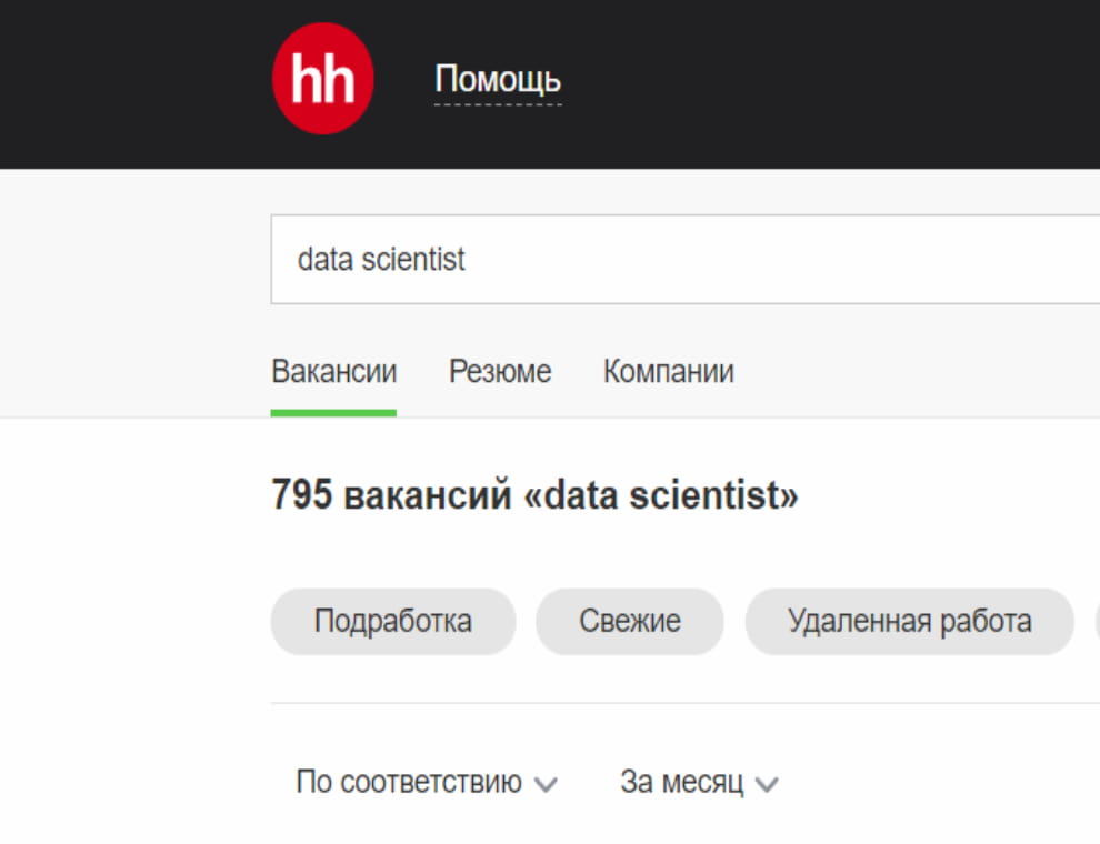 При поиске вакансий формулируйте название профессии и по-русски, и по-английски, чтобы найти больше предложений