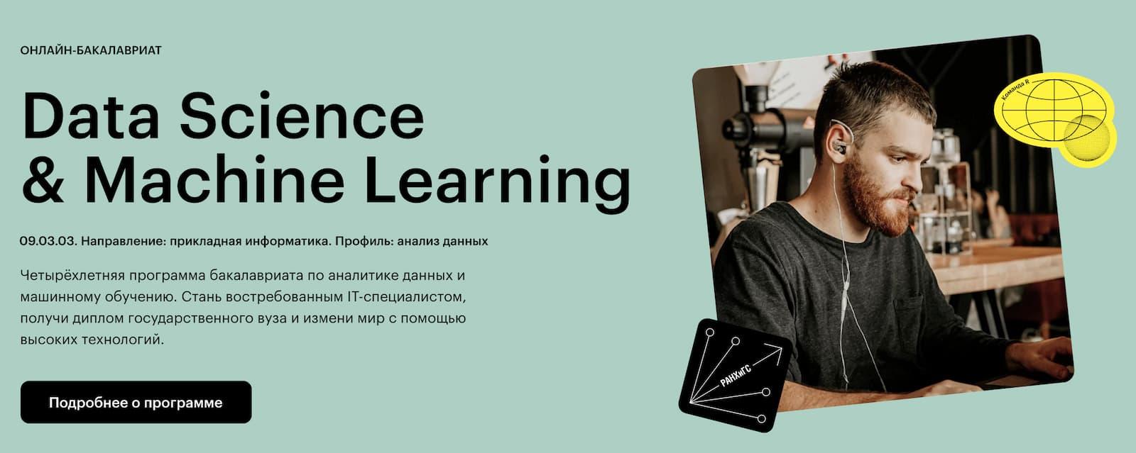 Записаться на Онлайн-бакалавриат «Data science & Machine learning» от Skillbox и РАНХиГС