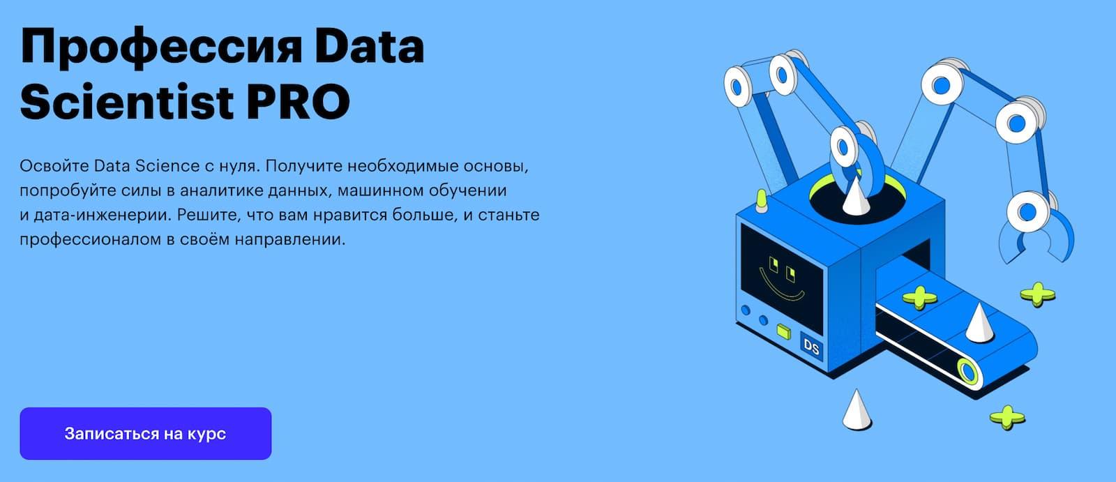 Записаться на курс «Data scientist PRO» от Skillbox