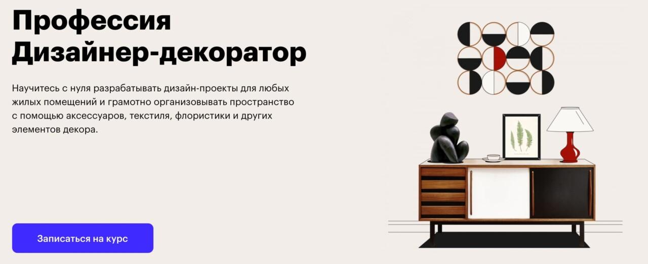 Записаться на курс дизайнер-декоратор Skillbox
