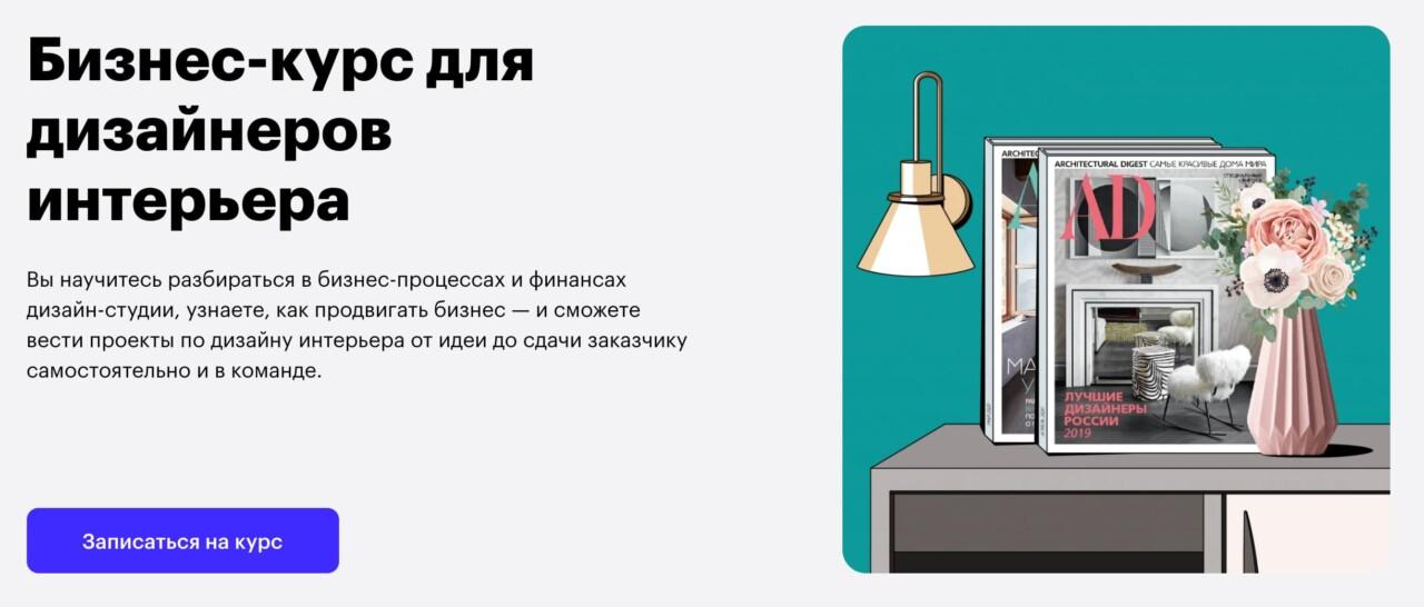 Записаться на бизнес-курс для дизайнеров интерьера Skillbox