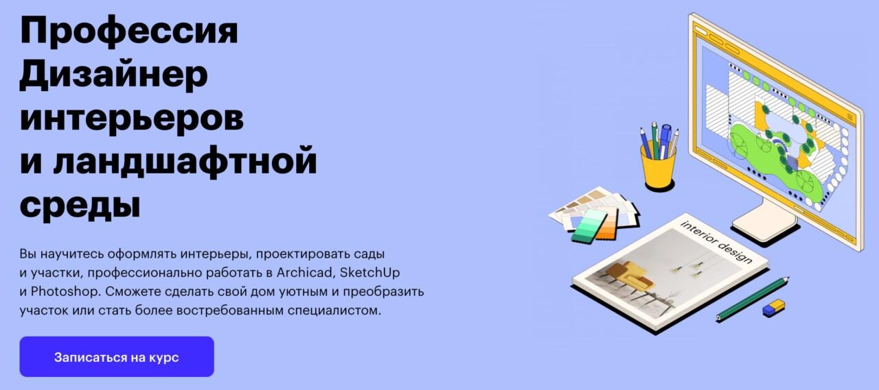 Записаться на курс «Дизайнер интерьеров и ландшафтной среды» Skillbox