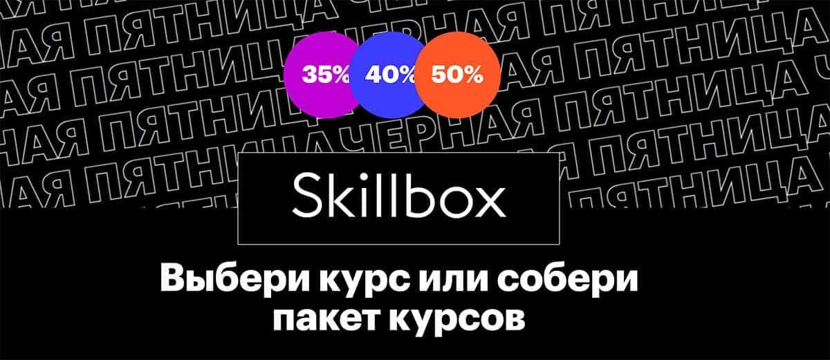 Черная пятница в Skillbox
