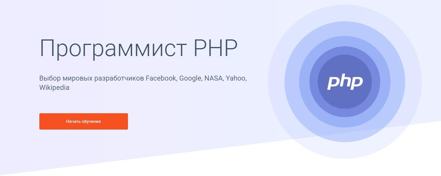 Записаться на обучение профессии программист PHP от GeekBrains