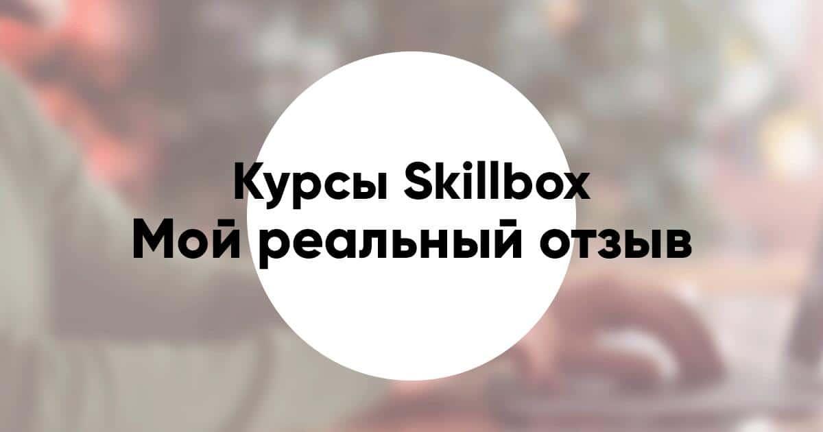 Data Science. Анализ данных от Skillbox: настоящий отзыв студента