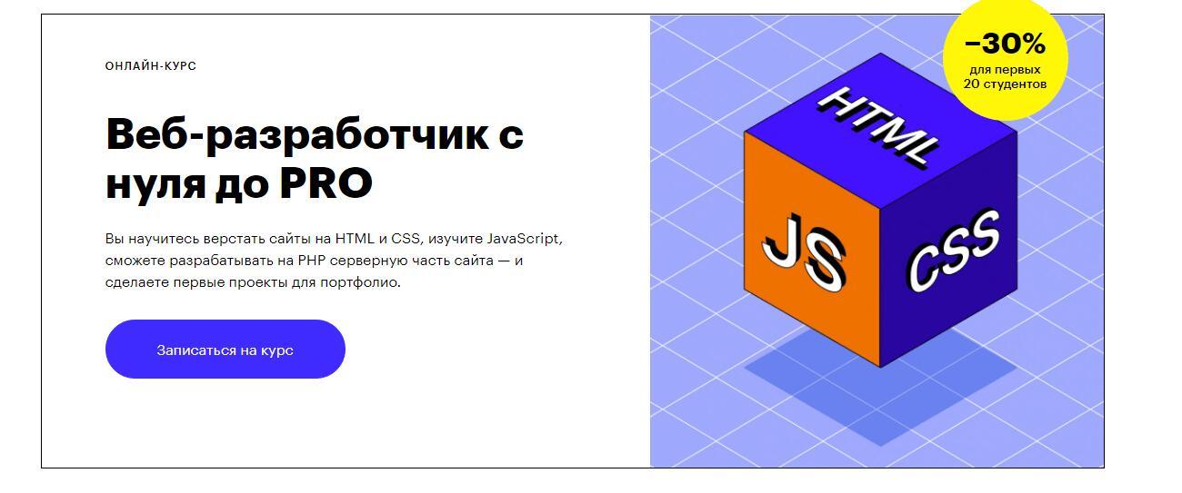Записаться на курс - Веб-разработчик с 0 до PRO от Skillbox