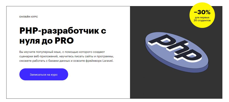 Курс PHP-разработчик от Skillbox