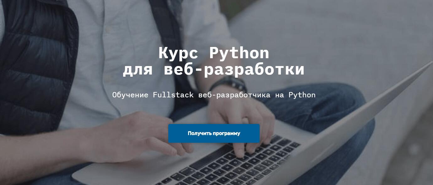 Записаться на курс Python - для веб-разработки от Skillfactory