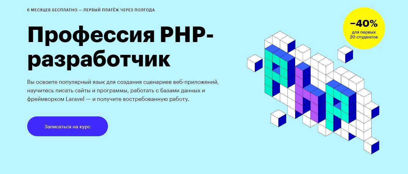 Записаться на курс PHP-разработчик с нуля до PRO от Skillbox