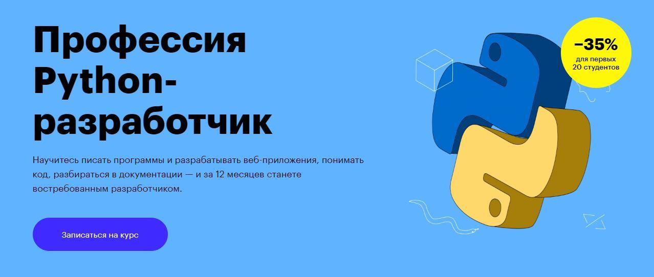 Преимущества профессии - Python-разработчик от Skillbox
