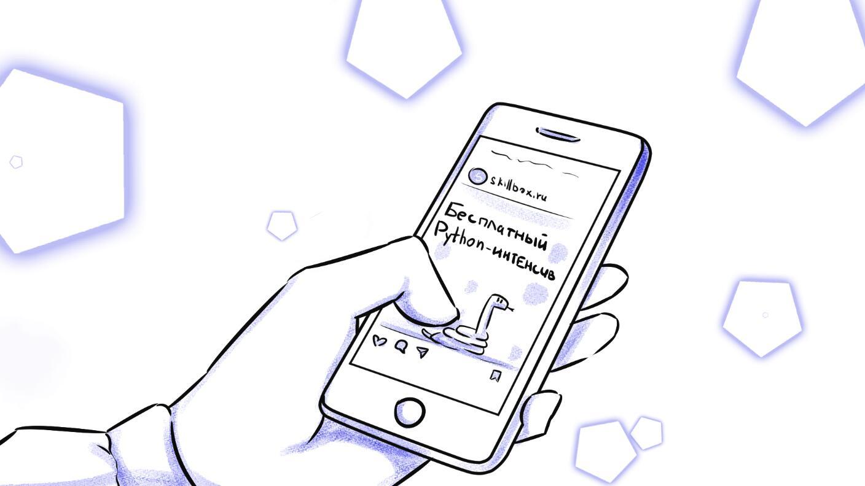 Бесплатный интенсив по Pythone от Skillbox