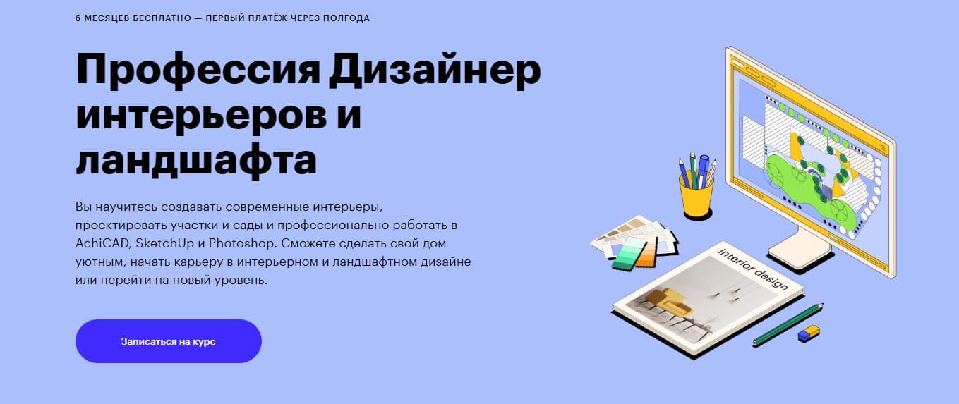 Записаться на курс «Дизайнер интерьеров и ландшафта» от Skillbox