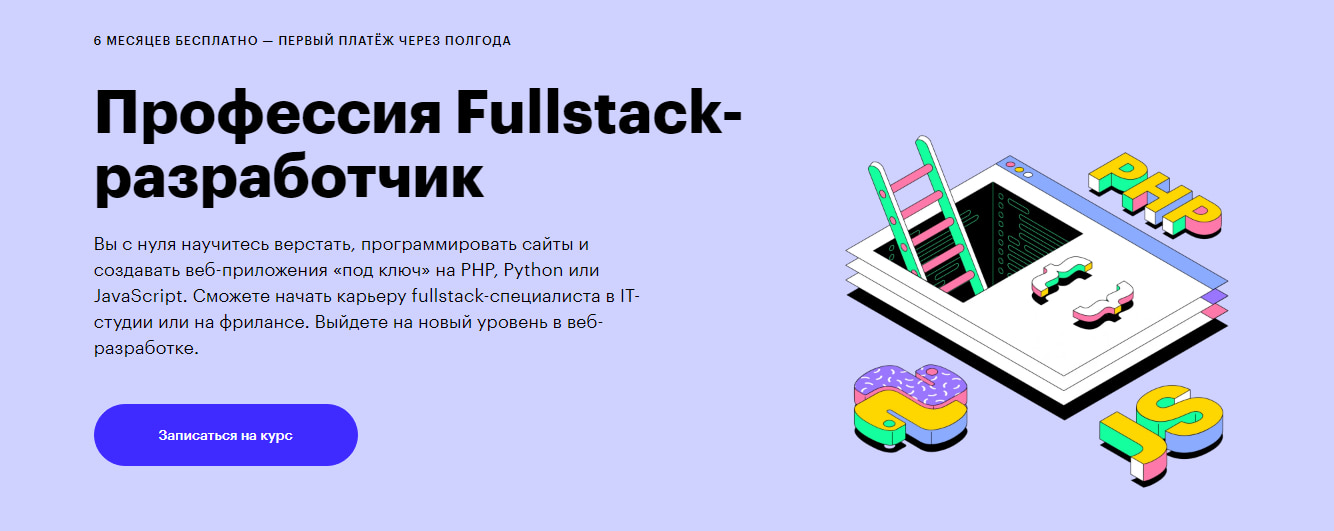 Профессия «Fullstack-разработчик» от Skillbox
