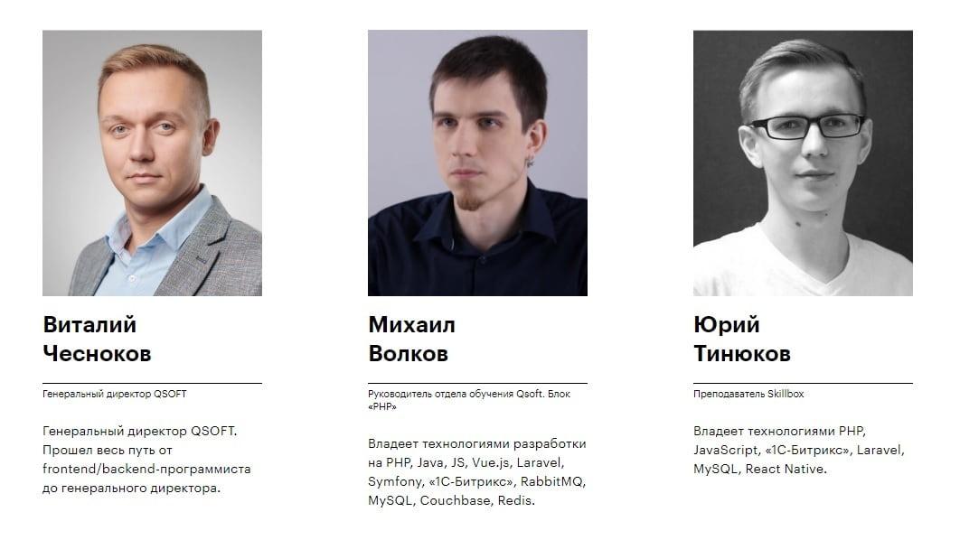 Преподаватели курса «PHP-разработчик» от Skillbox
