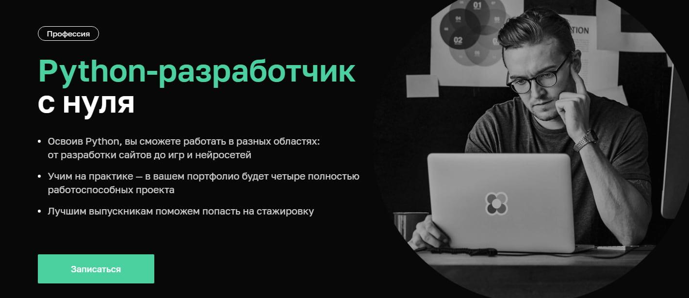 Записаться на профессию - Python-разработчик - Нетологии