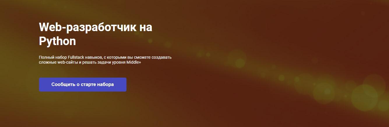 Профессия «Web-разработчик на Python» - Otus