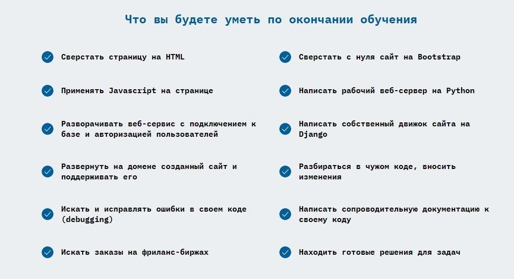 По окончанию курса «Python для веб-разработки» от Skillfactory