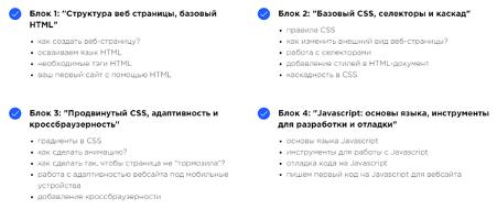 Содержание курса «Основы веб-разработки с 0» от ProductStar