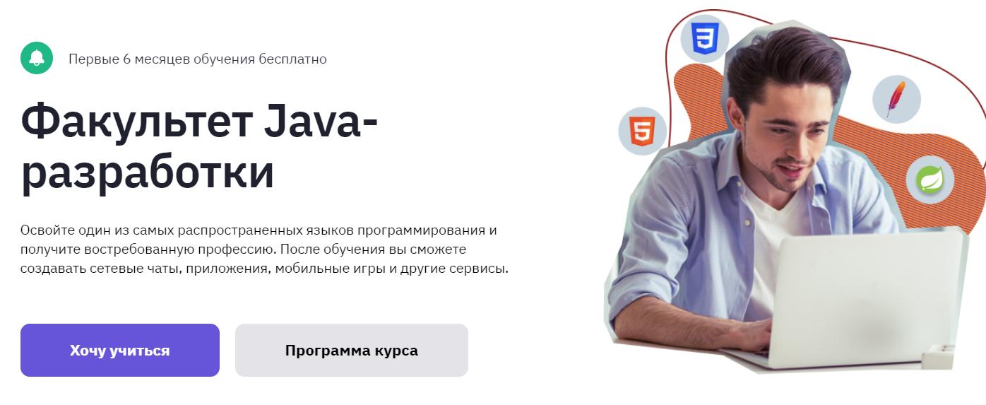 Записаться на «Java-разработки» от GeekBrains