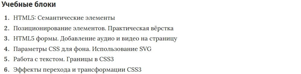 Учебные блоки курса «HTML5 и CSS3» GeekBrains