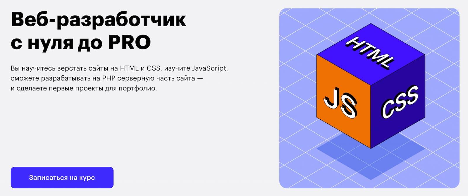 Записаться на курс «Веб-разработчик с нуля до PRO» от Skillbox