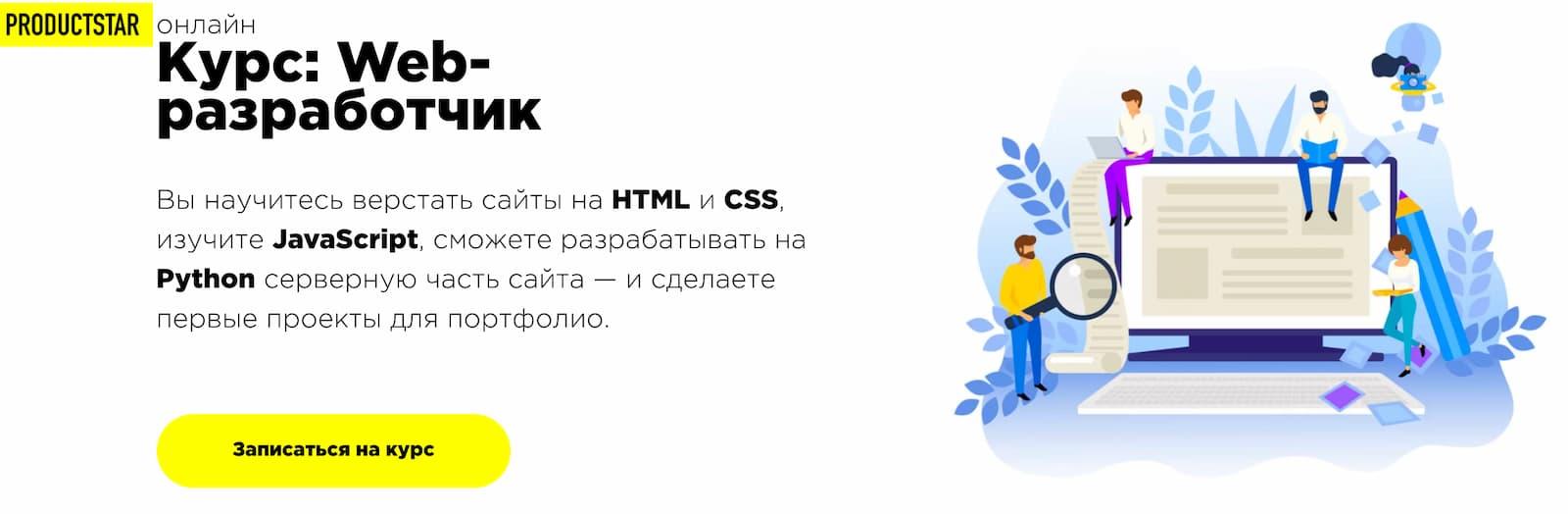 Записаться на курс «Web-разработчик» от ProductStar