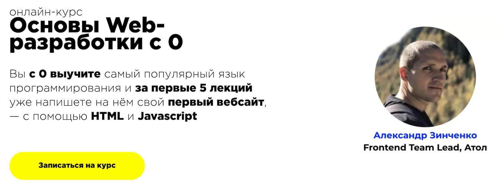 Записаться на курс «Основы web-разработки с 0» от Productstar