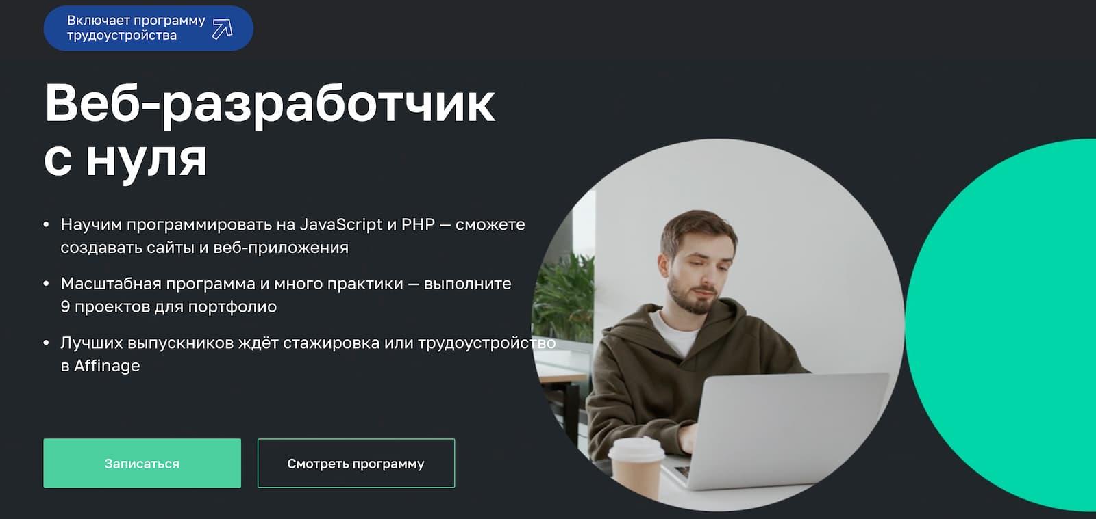 Записаться на курс «Веб-разработчик с нуля» от Нетологии