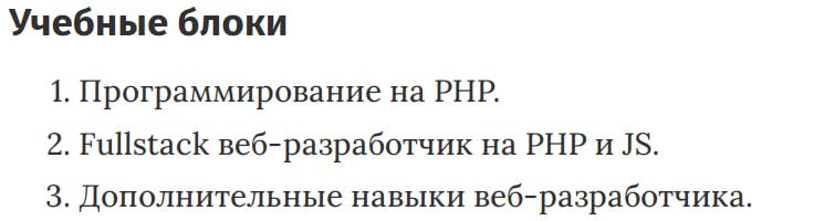 Учебные блоки «Веб-разработчик» от SkillFactory
