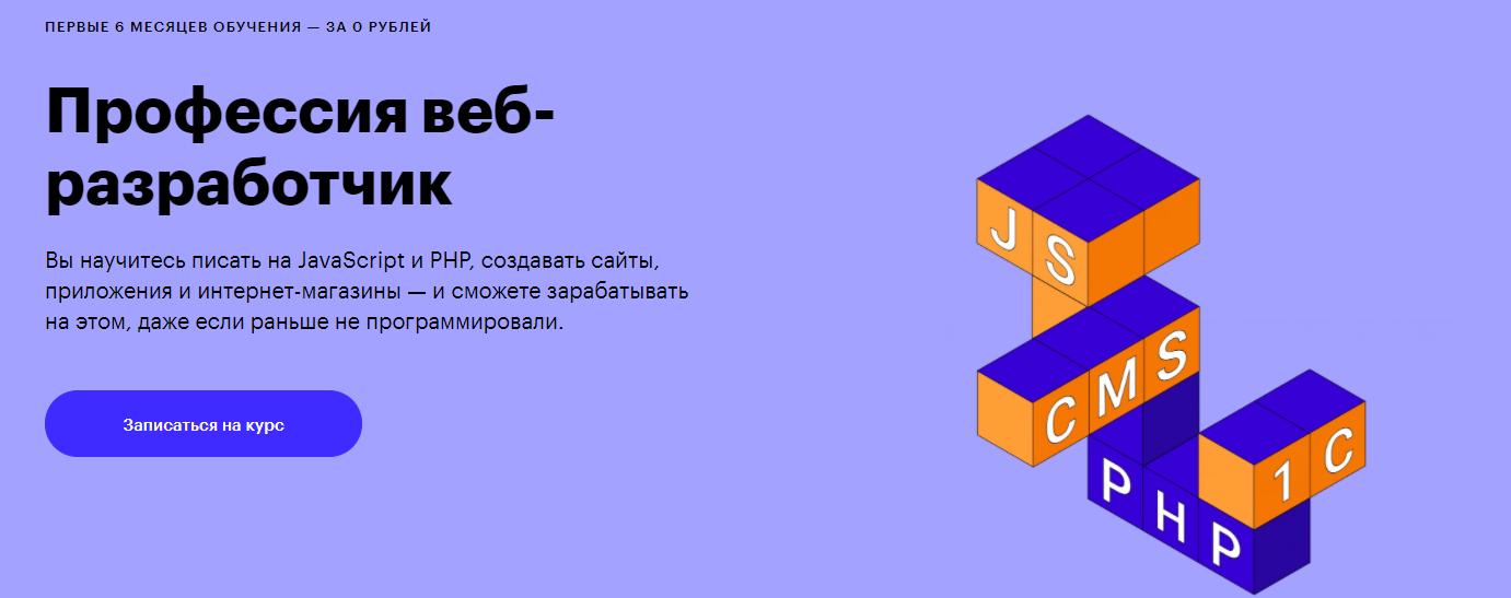 Записаться на курс«Веб-разработчик» от Skillbox