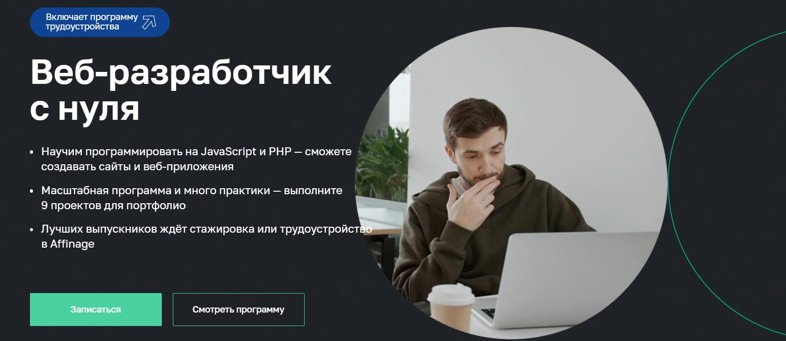 Записаться на курс - Веб-разработчик с нуля от Нетологии