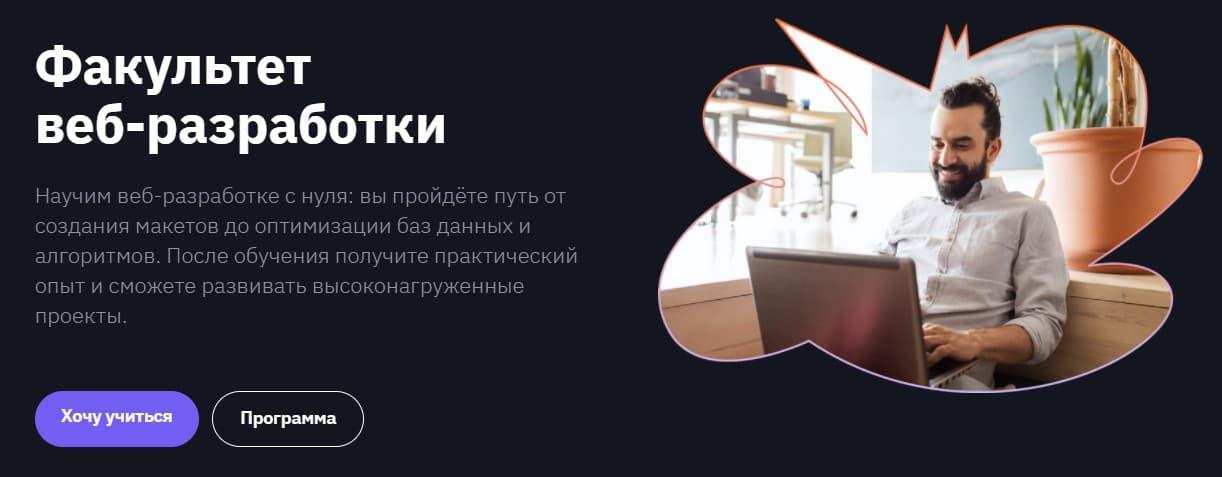 Поступить на факультет - Веб-разработки GeekBrains
