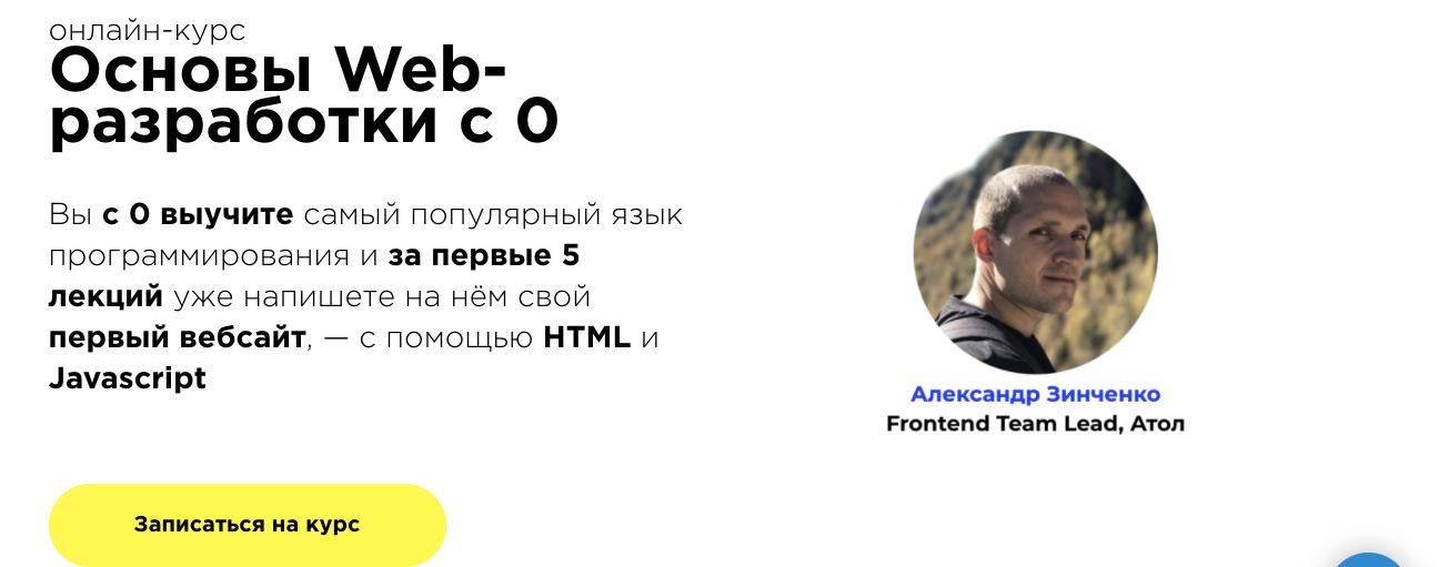 Записаться на курс «Основы веб-разработки с 0» от ProductStar