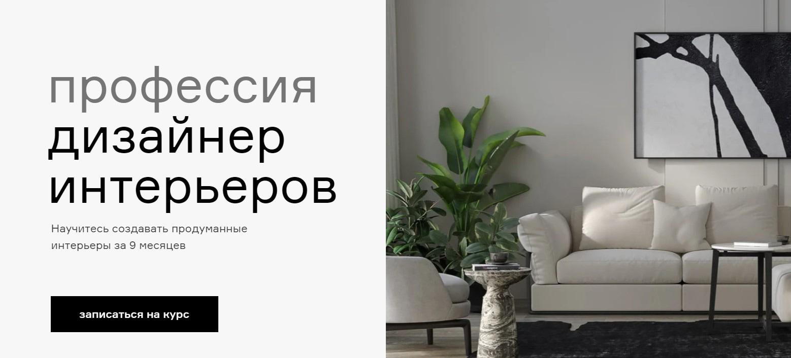 Записаться на курс «Дизайнер интерьеров» Contented