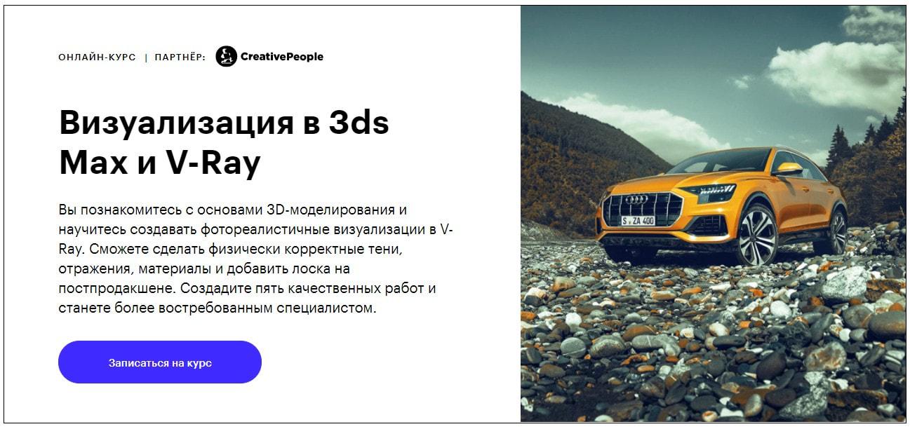 Записаться на курс «Визуализация в 3ds Max и V-Ray» Skillbox