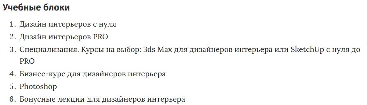 Учебные блоки курса «Дизайнер интерьеров» Skillbox