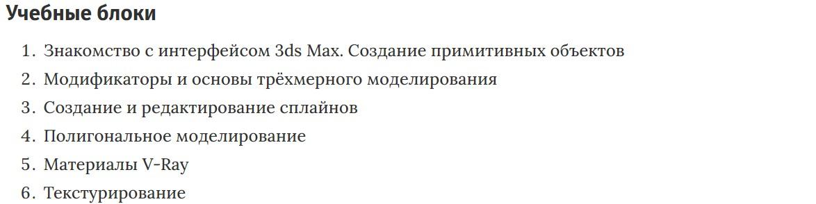 Учебные блоки курса «3ds Max для дизайнеров интерьера» Skillbox
